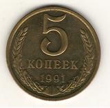 5 копеек 1991 г., ЛМД