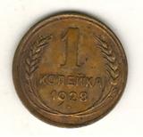 1 копейка, 1928 г.