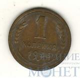 1 копейка, 1936 г.