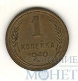 1 копейка, 1940 г.