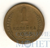 1 копейка, 1955 г.