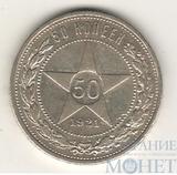 50 копеек, серебро, 1921 г.