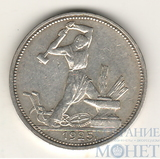 50 копеек, серебро, 1925 г.