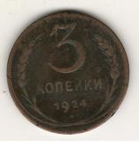 3 копейки 1924 г.