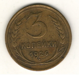 3 копейки 1926 г.