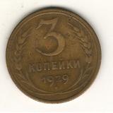 3 копейки 1929 г.