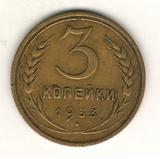 3 копейки 1933 г.