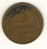 3 копейки 1934 г.