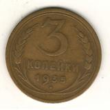 """3 копейки 1935 г.,""""Старый герб"""""""