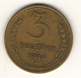 3 копейки 1940 г.