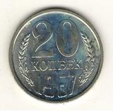 20 копеек 1967 г.
