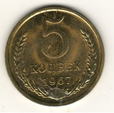 5 копеек, 1967 г.