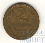 2 копейки 1928 г.