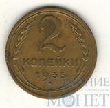 """2 копейки 1935 г.,""""Старый герб"""""""