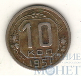 10 копеек 1951 г.