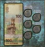 КРЫМ СЕВАСТОПОЛЬ памятная банкнота и набор монет 2015 г.