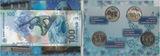 СОЧИ 2014 Банкнота и набор монет 25 руб.