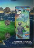 Памятные 25-рублевые монеты России и банкнота номиналом 100 рублей
