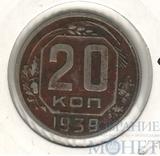 20 копеек 1939 г.