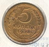 5 копеек 1936 г.