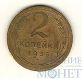 """2 копейки 1935 г.,""""Новый герб"""""""