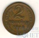 2 копейки 1945 г.