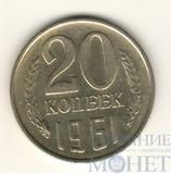 20 копеек 1961 г.