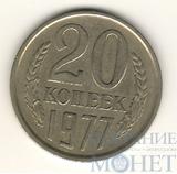 20 копеек 1977 г.