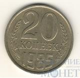 20 копеек, 1985 г.