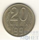 20 копеек 1991 г., ЛМД