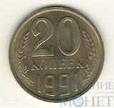 20 копеек 1991 г., ММД