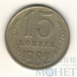 15 копеек 1982 г.