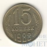 15 копеек 1988 г.
