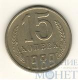 15 копеек 1989 г.