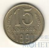 15 копеек 1991 г., ЛМД
