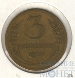 3 копейки 1951 г.