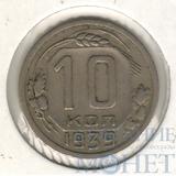 10 копеек, 1939 г.