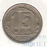15 копеек 1945 г.