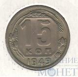 15 копеек 1949 г.