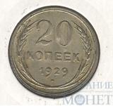 20 копеек 1929 г.