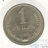 1 рубль, 1983 г.