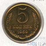 5 копеек 1969 г., наборная