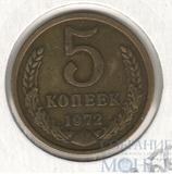 5 копеек 1972 г.