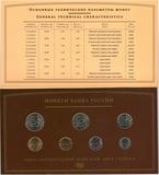 Монеты Банка России 2008 г.