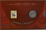 Инвестиционный подарочный набор марка + монета