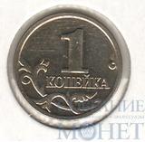 1 копейка 1997 г. ММД