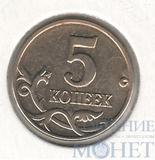 5 копеек 1998 г., ММД