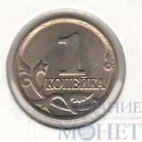 1 копейка 1999 г. СПМД