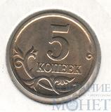 5 копеек 2000 г., СПМД