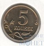 5 копеек 2002 г., ММД